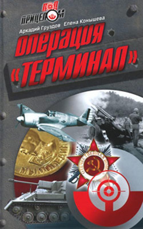 Груздов А., Конышева Е. - Операция
