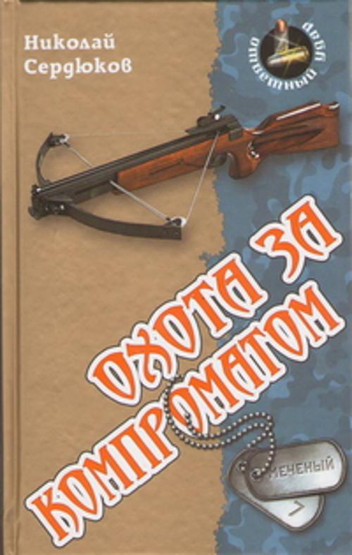 Сердюков Н. - Охота за компроматом обложка книги
