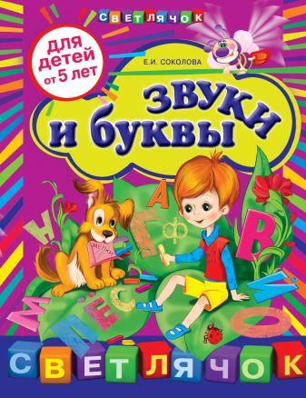 Соколова Е.И. - Звуки и буквы: для детей от 5-ти лет обложка книги