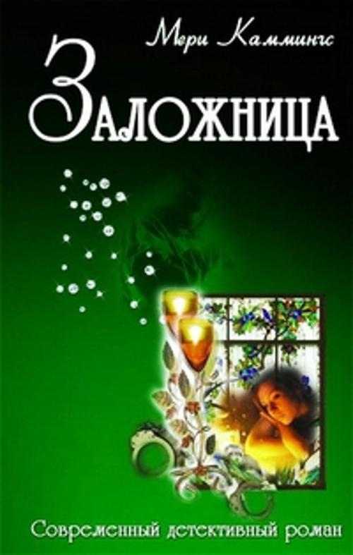 Каммингс М. - Заложница (2-е изд.) обложка книги