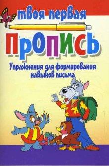 Упражнения для формирования навыков письма. (7-е изд.) Пушков А.Е.