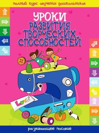 Уроки развития творческих способностей сост.Андреева И.А.