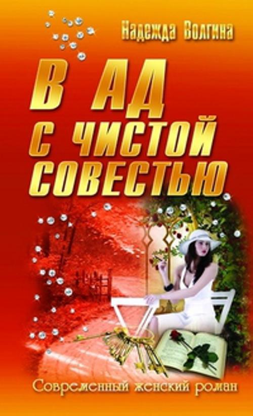 Волгина Н. - В ад с чистой совестью обложка книги