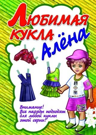 Любимая кукла Алена