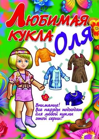 Любимая кукла Оля