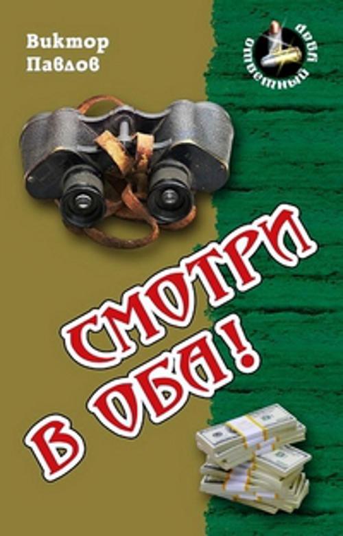 Павлов В. - Смотри в оба ! обложка книги