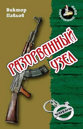 Павлов В. - Разорванный узел обложка книги