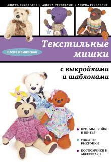 Текстильные мишки с выкройками и шаблонами