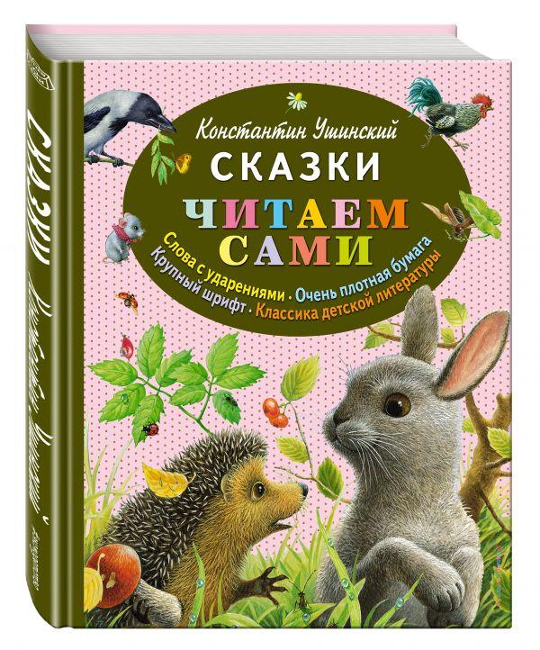 Сказки (ил. К. Павловой) Ушинский К.Д.