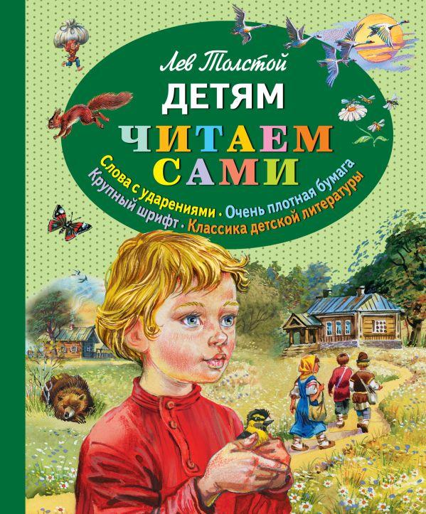 Детям Толстой Л.Н.