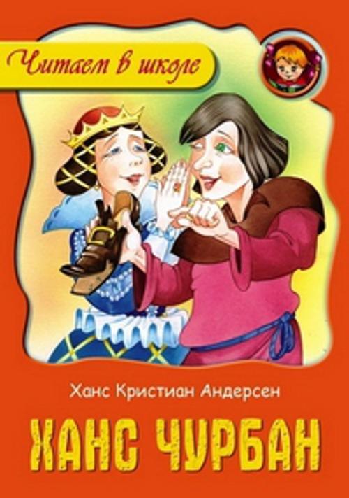 Андерсен Х.К. - Ханс Чурбан обложка книги