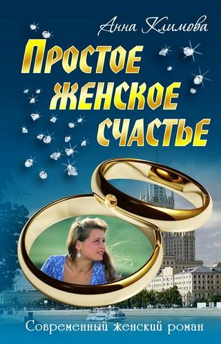 Климова А. - Простое женское счастье обложка книги