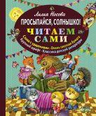 Носова Л.С. - Просыпайся, солнышко! (ил. М. Литвиновой)' обложка книги