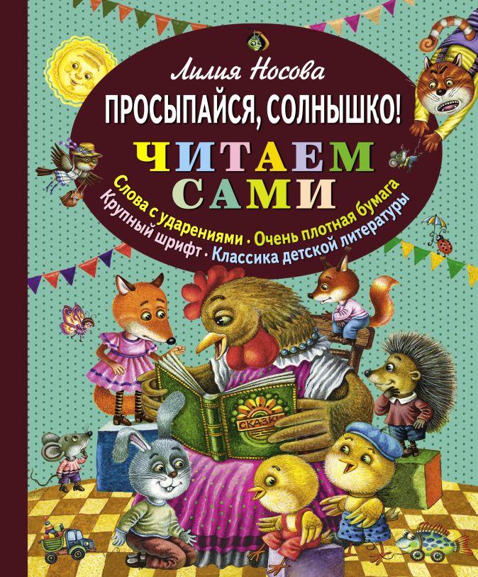 Лилия Носова - Просыпайся, солнышко! (ил. М. Литвиновой) обложка книги