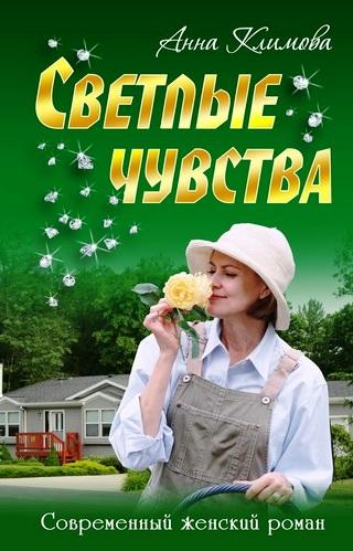 Климова А. - Светлые чувства обложка книги