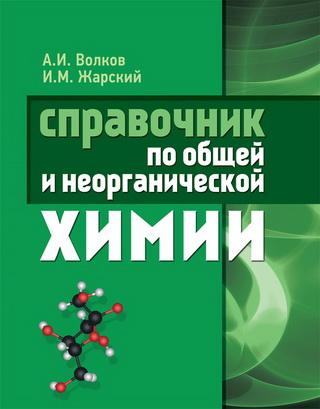 Волков О.П. Жарский И.М. - Справочник по общей и неорганической химии обложка книги