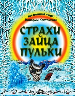 Кастрючин В. - Страхи зайца Пульки обложка книги