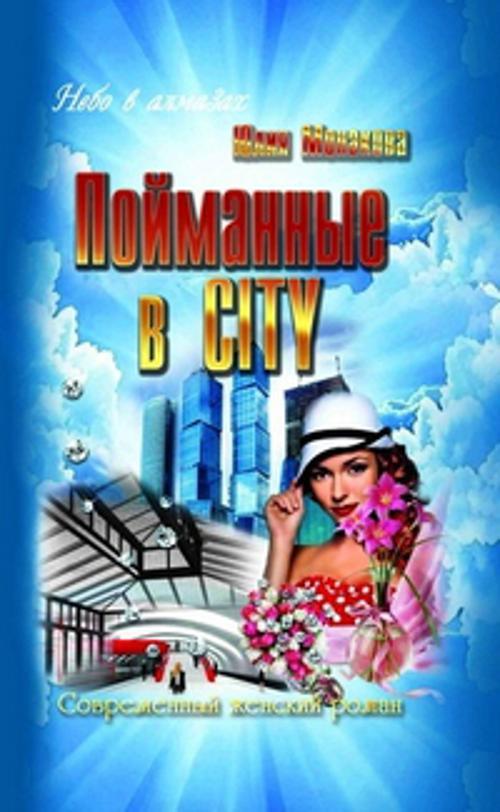 Монакова Ю. - Пойманные в CITY обложка книги