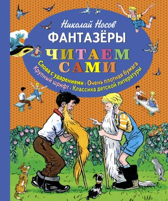Носов Н.Н. - Фантазёры (ил. И. Семёнова) обложка книги