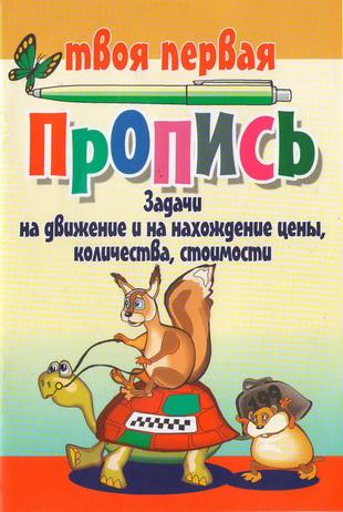 Задачи на движение и на нахождение цены, количества, стоимости. (2-е изд.) Пушков А.Е.
