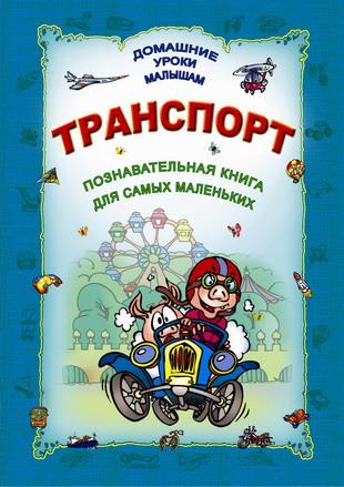 Захарова О. Станкевич С. - Транспорт обложка книги