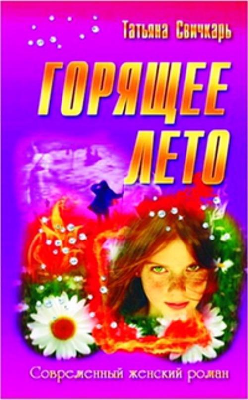 Свичкарь Т. - Горящее лето обложка книги