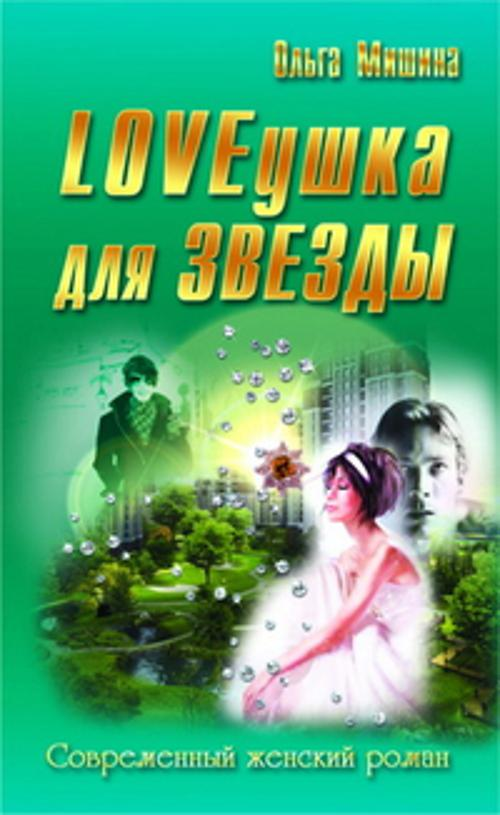 Мишина О. - LOVEушка для звезды обложка книги