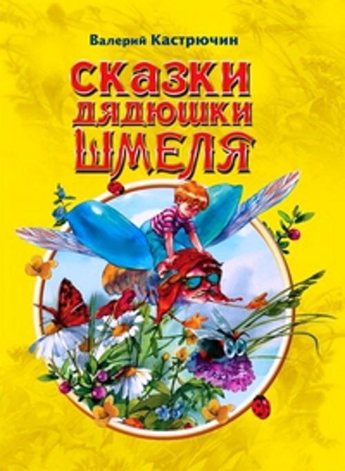 Кастрючин В. - Сказки дядюшки Шмеля обложка книги