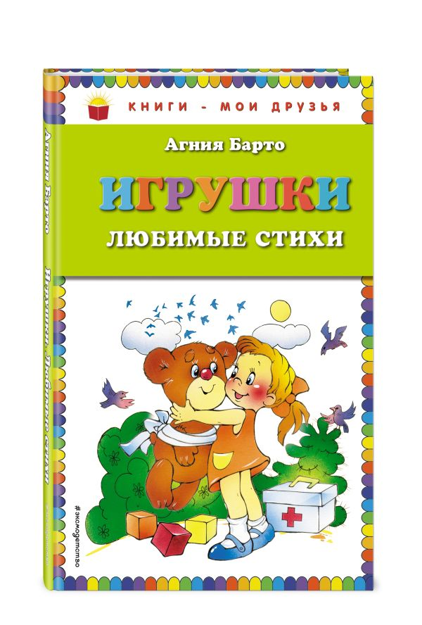 Барто Агния Львовна Игрушки. Любимые стихи (ил. В. и Ю. Трубицыных) цена 2017