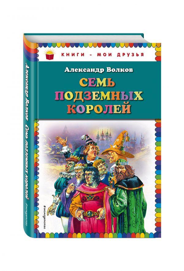 Семь подземных королей (ст. изд.) Волков А.М.