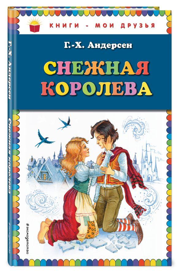 Андерсен Ханс Кристиан Снежная королева (ил. И. Петелиной)