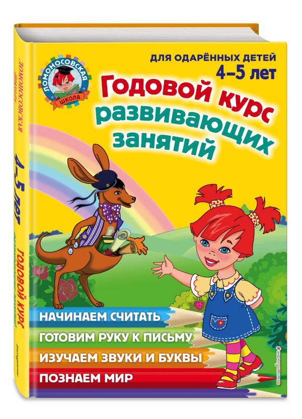 Годовой курс развивающих занятий: для детей 4-5 лет Володина Н.В., Егупова В.А., Пьянкова Е.А.