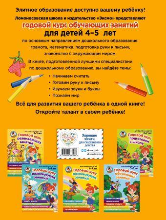 Годовой курс развивающих занятий: для детей 4-5 лет Н. В. Володина, В. А. Егупова, Е. А. Пьянкова, С. В. Пятак