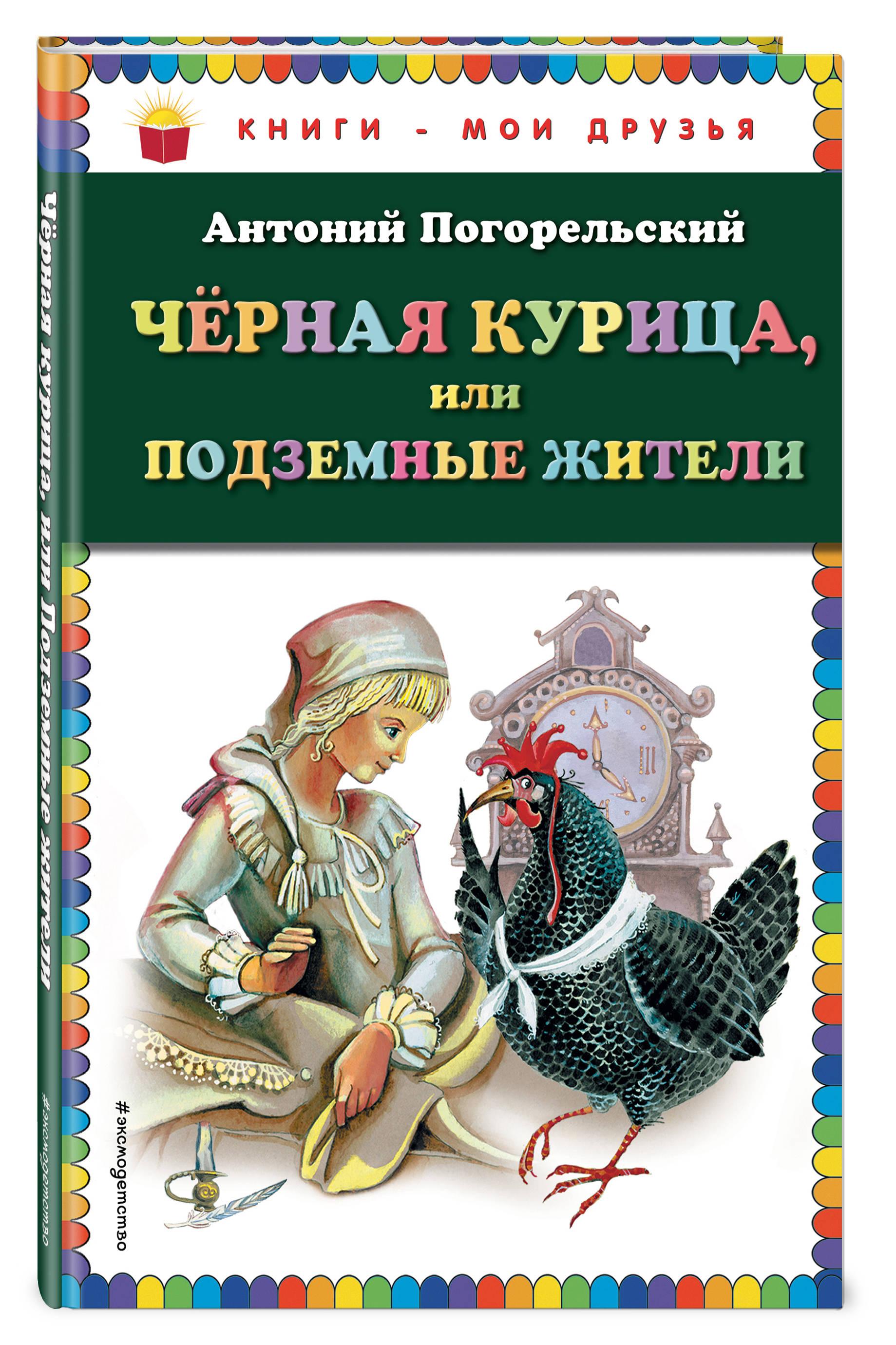 Погорельский А. Чёрная курица, или Подземные жители (ил. М. Митрофанова) чёрная курица или подземные жители