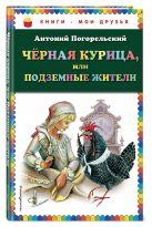 Погорельский А. - Чёрная курица, или Подземные жители (ил. М. Митрофанова)' обложка книги