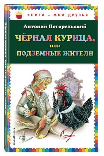 Чёрная курица, или Подземные жители (ил. М. Митрофанова) Антоний Погорельский