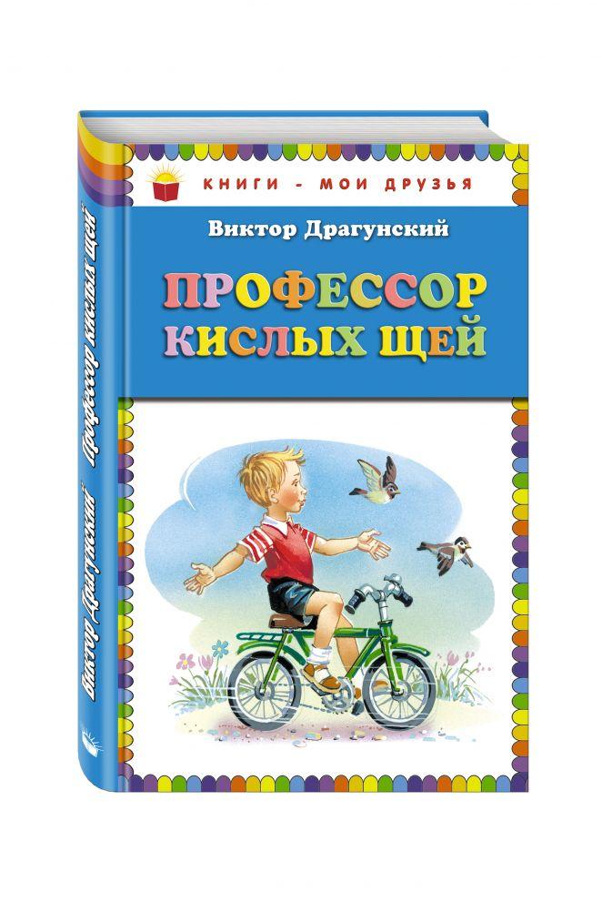 Виктор Драгунский - Профессор кислых щей обложка книги