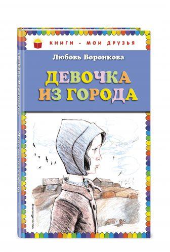 Любовь Воронкова - Девочка из города (ил. В. Гальдяева) обложка книги
