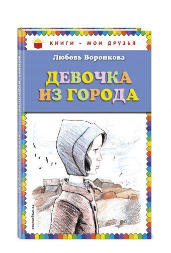 Девочка из города (ил. В. Гальдяева) Любовь Воронкова