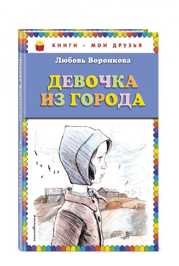 Девочка из города (ил. В. Гальдяева) Воронкова Л.Ф.