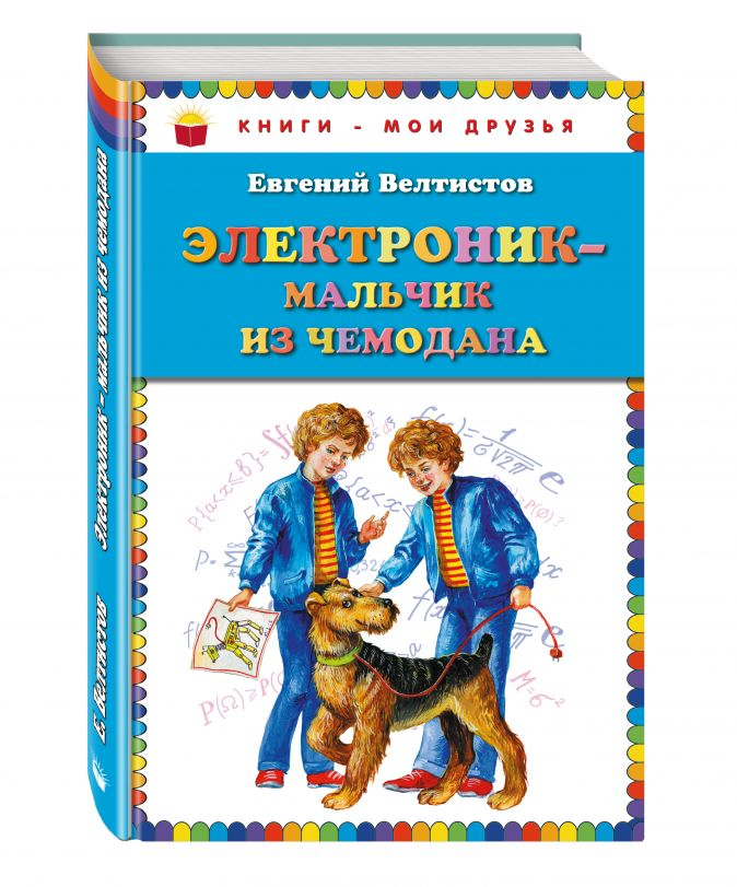 Евгений Велтистов - Электроник - мальчик из чемодана (ст. изд.) обложка книги