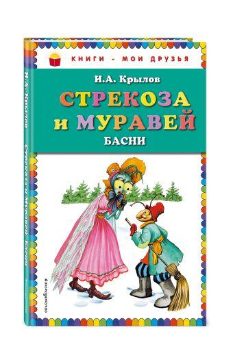 Стрекоза и Муравей. Басни И.А. Крылов