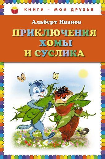 Приключения Хомы и Суслика (ст. изд.) Иванов А.А.