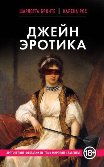 Шарлотта Бронте, Карена Рос - Джейн Эротика обложка книги