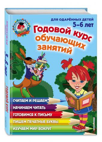 Годовой курс обучающих занятий: для детей 5-6 лет Володина Н.В., Егупова В.А.