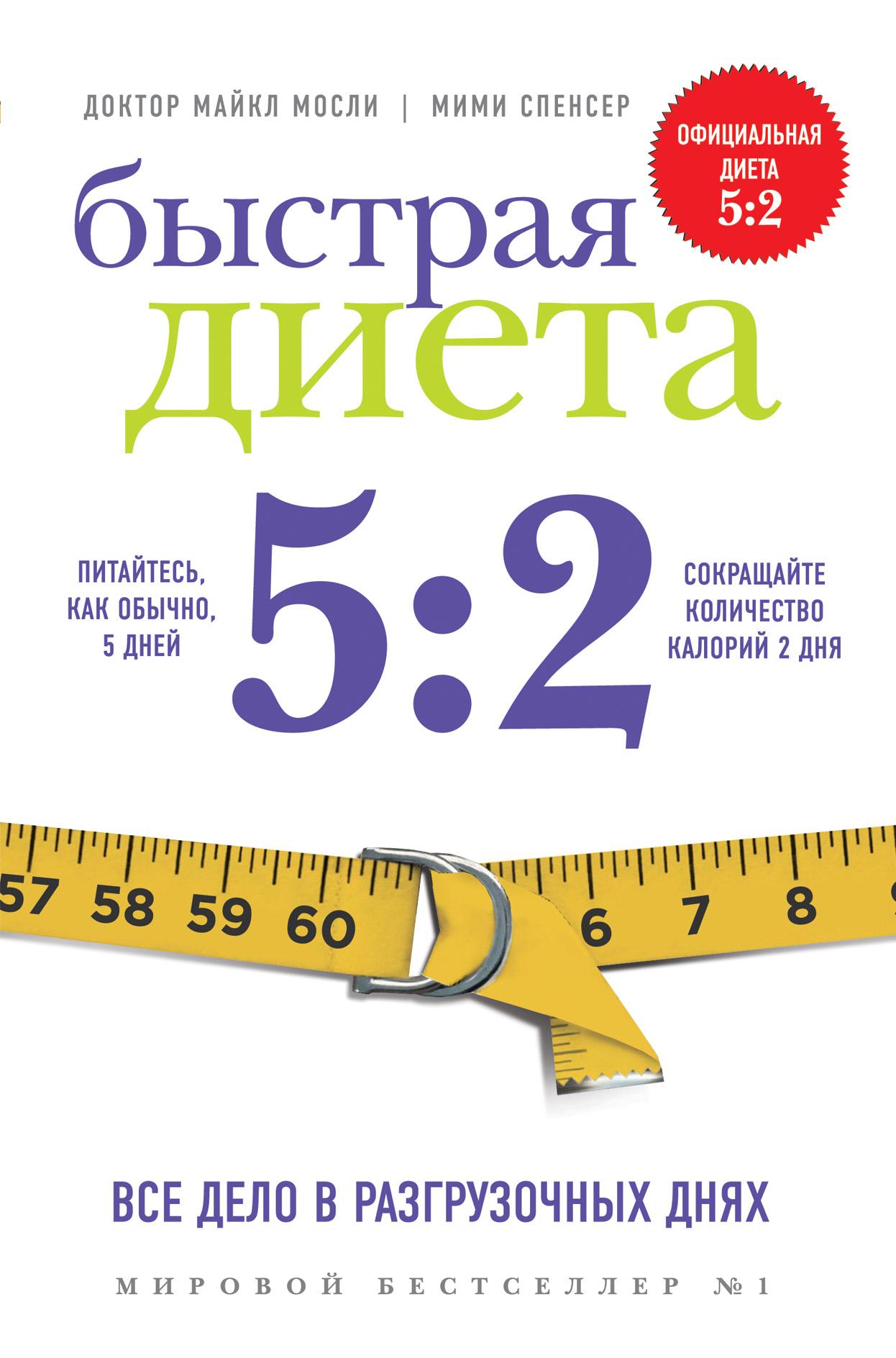 Мосли М., Спенсер М. Быстрая диета 5:2 мими спенсер быстрая диета 5 2 рецепты к методике