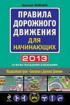Жульнев Н.Я. - Правила дорожного движения для начинающих 2013 (со всеми изменениями)' обложка книги