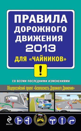 """ПДД 2013 для """"чайников"""" (со всеми изменениями) Приходько А.М."""