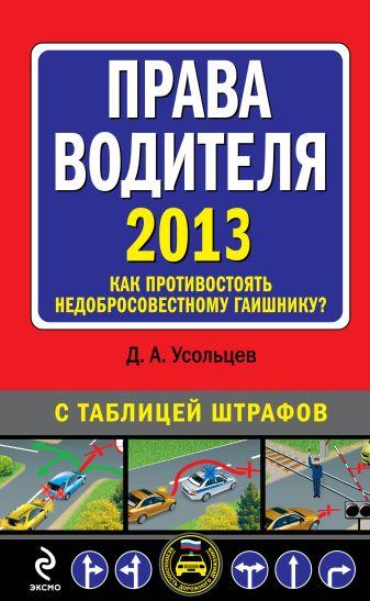 Усольцев Д.А. - Права водителя. Как противостоять недобросовестному гаишнику? (с изменениями на 2013 год) обложка книги
