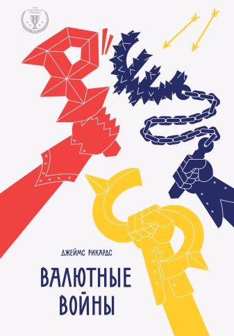 Рикардс Д. - Валютные войны обложка книги